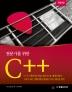 전문가를 위한 C++(4판)