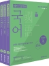 국어 기본서 세트(2020)(해커스 공무원)(전3권)