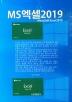 MS엑셀2019