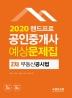 부동산공시법 예상문제집(공인중개사 2차)(2020)(랜드프로)