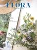 월간 플로라(Flora)(7월호)