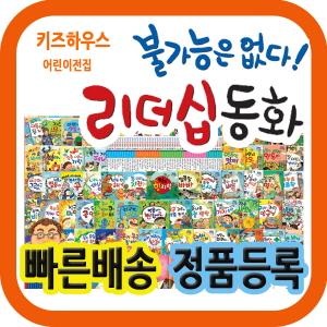 불가능은없다 리더십동화 전60권 어린이 자기계발동화 최신개정판