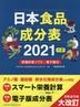 [해외]日本食品成分表 2021
