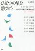 [해외]ひとつの星を歌おう 朝鮮詩人獨立と抵抗のうた