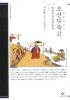 조선무속고: 역사로 본 한국 무속(서남동양학자료총서)(양장본 HardCover)