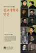 종교개혁과 인간(개혁주의 신학과 신앙 총서 15)