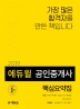 공인중개사 1차 핵심요약집(2019)(에듀윌)