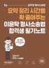 2022 이윤탁 형사소송법 합격생 필기노트(개정판)