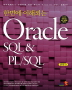 Oracle SQL & PL/SQL(한번에 이해되는)