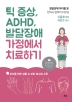 틱 증상, ADHD, 발달장애 가정에서 치료하기