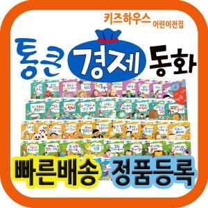 통큰경제동화 전68권(본책67권+부록 경제워크북1권) 와우부자가 최고야 최신개정판