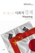 한중일 사회적 경제 Mapping(서울대학교 아시아연구소 세계 속의 아시아연구 시리즈 9)