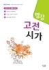 고등 고전시가(2021)(명강)(명강 문학 시리즈)