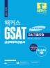 GSAT 삼성직무적성검사 최신기출유형+온라인 시험대비(2021)(해커스)