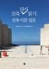 건축 다시 읽기: 건축 이론 입문(양장본 HardCover)