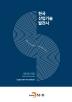 한국산업기술발전사-바이오·의료