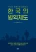 한국의 병역제도(역사와 쟁점으로 살펴보는)
