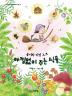 아낌없이 주는 식물(아이앤북 고학년 지식나눔 10)