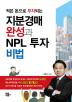 지분경매 완성과 NPL 투자 비법(적은 돈으로 부자되는)