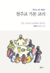 천주교 기본 교리(반양장)