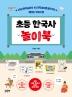 초등 한국사 놀이북