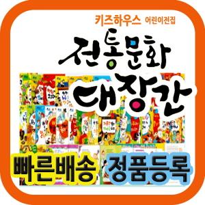 전통문화대장간 전64권 어린이 전통사회학습  최신개정판