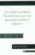[보유]Lectures on Phase Transitions and the Renormalization Group(Paperback)
