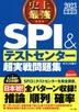 [해외]史上最强SPI&テストセンタ-超實戰問題集 2023最新版