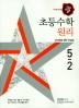 초등 수학 원리 5-2(2018)(수학 좀 한다면)