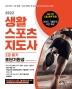 2022 생활스포츠지도사 2급 필기 초단기완성(5판)
