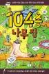 104층 나무 집(456 book 클럽)(양장본 HardCover)