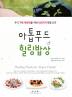 아톱푸드 힐링밥상