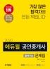 부동산공법 출제가능문제집(공인중개사 2차)(2020)(에듀윌)