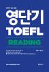 영단기 토플(TOEFL) Reading