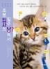 초보 집사의 필수 냥독서(고양이가 추천하는)