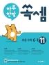 초등 수학 6-1(2019)(하루 한장 쏙셈)(쏙셈 시리즈 11)