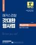 2022 해커스경찰 갓대환 형사법 핵심요약집: 형법 및 형사소송법