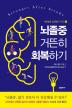 뇌졸중 거뜬히 회복하기(세종병원 심뇌혈관 시리즈 1)