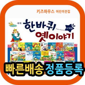한바퀴 옛이야기 전52권(본책50권+부록2권) 최신개정판