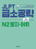 JLPT 급소공략 N2 문자 어휘(2판)
