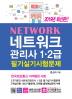네트워크 관리사 1, 2급 필기실기시험문제(2019)