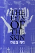 건축과감각(The Eyes of the Skin)