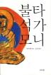불타 석가모니(2판)