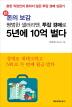 평범한 샐러리맨, 투잡 경매로 5년에 10억 벌다(신 돈의 보감)