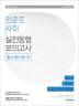 민준호 사회 실전동형 모의고사(2017)(4판)