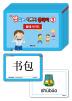 맛있는 어린이 중국어 3단계 플래시카드(New)