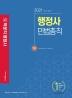 민법총칙(행정사 1차)(2021)(합격기준 박문각)