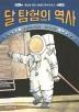 달 탐험의 역사(세상을 바꾼 위대한 아이디어 2)