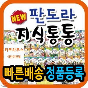 뉴판도라 지식통통(60권) 초등지식전집 최신개정판