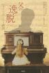 [해외]父の逸脫 ピアノレッスンという拷問